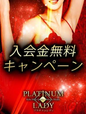 ◇新規様入会金無料キャンペーン中◇:PLATINUM LADY(神戸・三宮高級デリヘル)