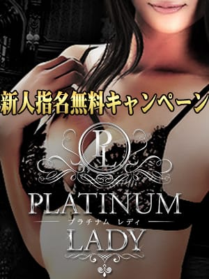 ◇新人コンパニオン指名料無料キャンペーン中◇:PLATINUM LADY(神戸・三宮高級デリヘル)