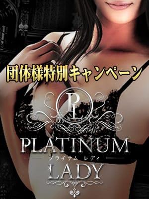 ◇団体様 入会金・指名料無料キャンペーン中◇:PLATINUM LADY(神戸・三宮高級デリヘル)
