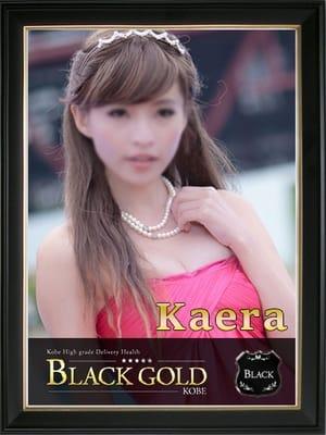 かえら:Black Gold Kobe(神戸・三宮高級デリヘル)