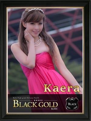 かえら2:Black Gold Kobe(神戸・三宮高級デリヘル)