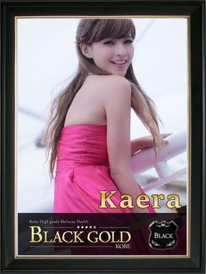 かえら4:Black Gold Kobe(神戸・三宮高級デリヘル)