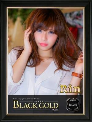りん:Black Gold Kobe(神戸・三宮高級デリヘル)