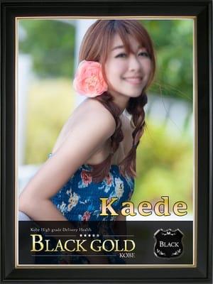 かえで2:Black Gold Kobe(神戸・三宮高級デリヘル)
