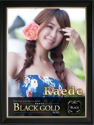 かえで3:Black Gold Kobe(神戸・三宮高級デリヘル)