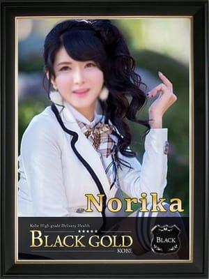 のりか:Black Gold Kobe(神戸・三宮高級デリヘル)