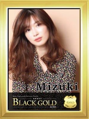 みずき:Black Gold Kobe(神戸・三宮高級デリヘル)