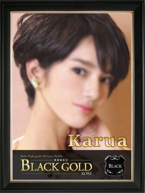 かるあ:Black Gold Kobe(神戸・三宮高級デリヘル)