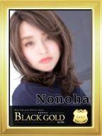 ののは:Black Gold Kobe(神戸・三宮高級デリヘル)
