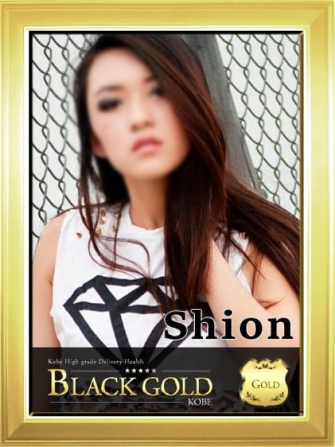 しおん:Black Gold Kobe(神戸・三宮高級デリヘル)