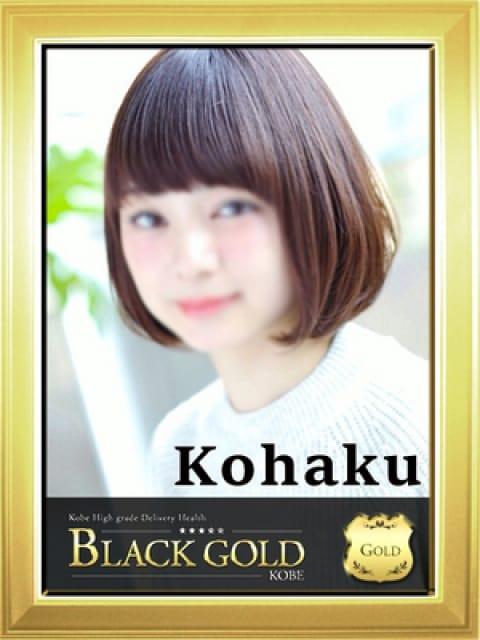 こはく:Black Gold Kobe(神戸・三宮高級デリヘル)