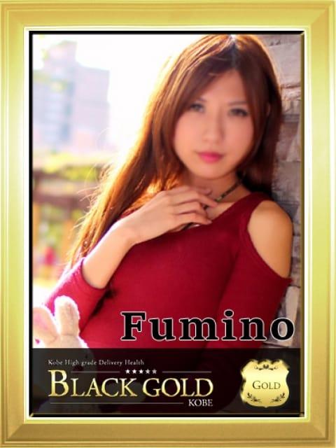 ふみの:Black Gold Kobe(神戸・三宮高級デリヘル)