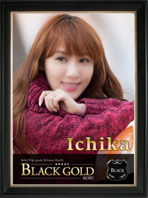 いちか:Black Gold Kobe(神戸・三宮高級デリヘル)