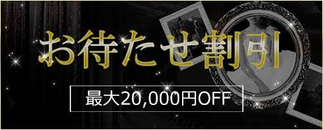 お待たせ割引:Black Gold Kobe(神戸・三宮高級デリヘル)