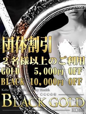 2名様以上で【 団体割引 】致します。:Black Gold Kobe(神戸・三宮高級デリヘル)