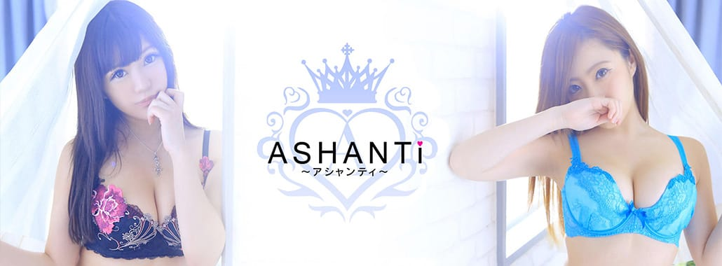 ASHANTI 福岡店(福岡)