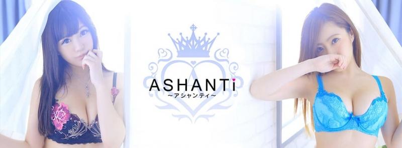 ASHANTI 福岡店(福岡高級デリヘル)