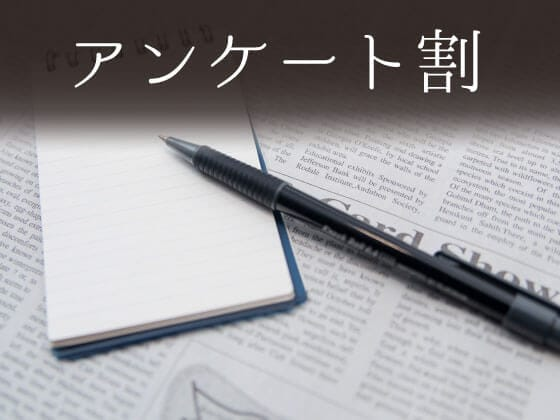 アンケート割:奇跡(福岡高級デリヘル)