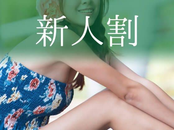 新人割限定 デビュー割:奇跡(福岡高級デリヘル)