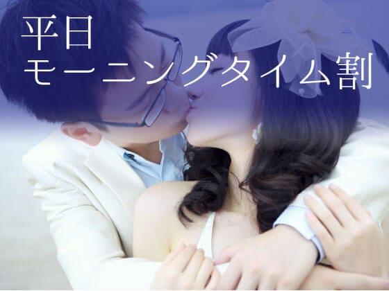 平日モーニングタイム割:奇跡(福岡高級デリヘル)