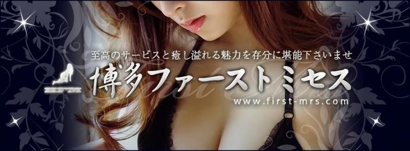 博多ファーストミセス(福岡高級デリヘル)