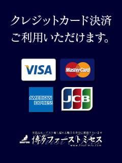 クレジットカードご利用頂けます。:博多ファーストミセス(福岡高級デリヘル)