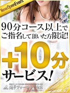 【NEWオープン記念☆】絶賛イベント開催中!!:博多ファーストミセス(福岡高級デリヘル)