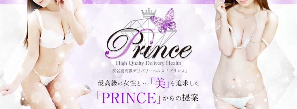 Prince(プリンス)