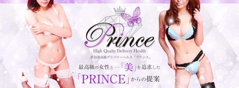 Prince(プリンス)(渋谷・恵比寿・青山高級デリヘル)