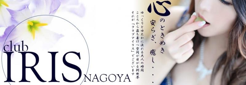 クラブ アイリス名古屋(名古屋高級デリヘル)