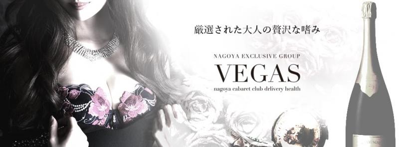 VEGAS(名古屋)