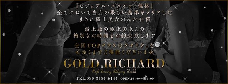 ゴールドリシャール福岡(福岡高級デリヘル)