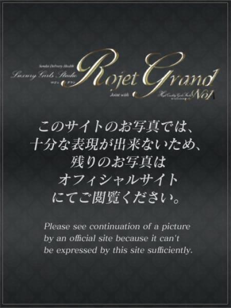 一条 麗子2:Rojet Grand -ロジェグラン-(北海道・東北高級デリヘル)