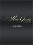 緑川 萌子:Rojet Grand -ロジェグラン-(北海道・東北高級デリヘル)