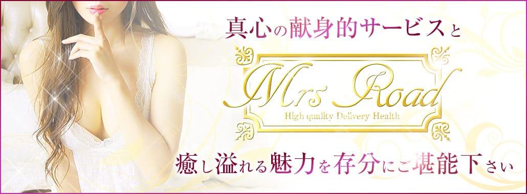 ミセスロード(品川高級デリヘル)