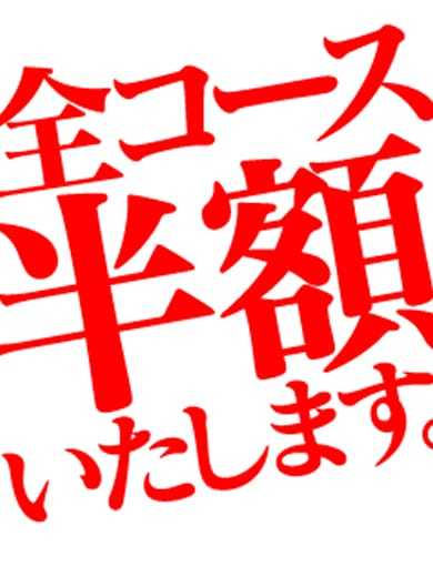 品川駅、泉岳寺駅付近ホテルご宿泊のお客様特典♬:ミセスロード(品川高級デリヘル)