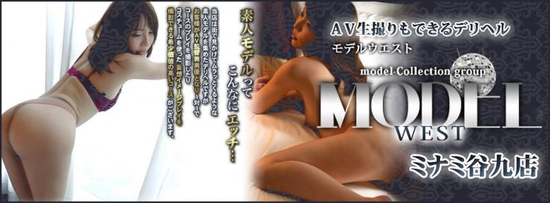 モデルWEST ミナミ谷九店(大阪高級デリヘル)