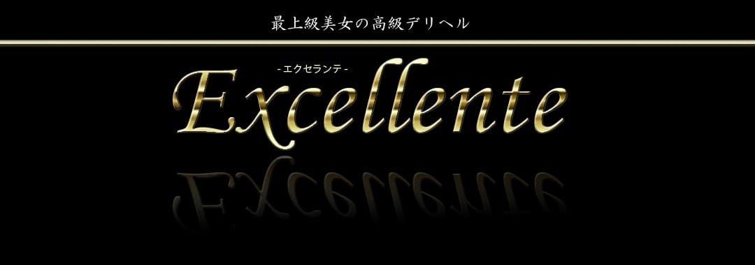 Excellente~エクセレンテ~