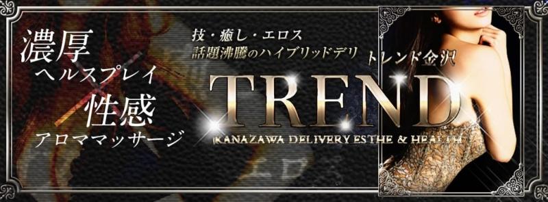 TREND~トレンド金沢~(東海・中部高級デリヘル)
