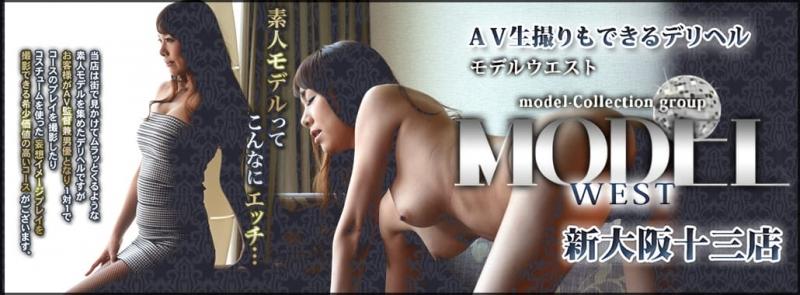 モデルWEST 新大阪十三(大阪高級デリヘル)