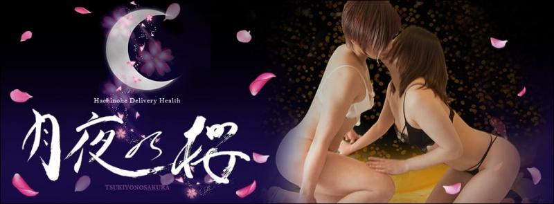 月夜の桜(北海道・東北)