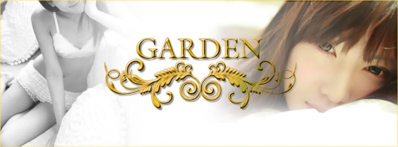 ガーデン(九州・沖縄高級デリヘル)