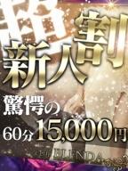 立花 じゅんな:CLUB BLENDA(新宿高級デリヘル)