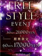 Free Event:CLUB BLENDA(新宿高級デリヘル)
