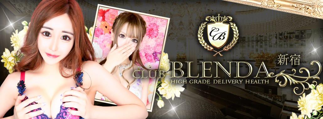 CLUB BLENDA(新宿高級デリヘル)