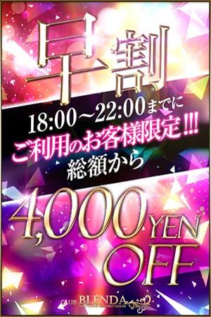 18時~22時までご利用のお客様限定!:CLUB BLENDA(新宿高級デリヘル)