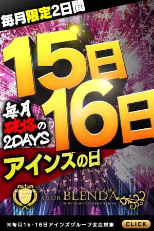 ◆アインズの日◆~毎月2日間限定『破格の2DAYS』~:CLUB BLENDA(新宿高級デリヘル)