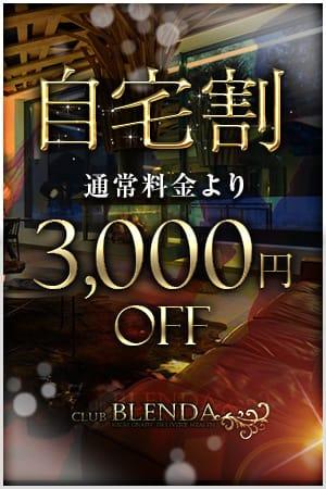◆自宅割◆キャバ嬢と自宅でまったり《3,000円OFF!!》:CLUB BLENDA(新宿高級デリヘル)