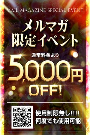 ◆LINEorメルマガ会員様限定5,000円OFF◆:CLUB BLENDA(新宿高級デリヘル)