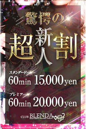 ◆超新人割60分15,000円◆:CLUB BLENDA(新宿高級デリヘル)